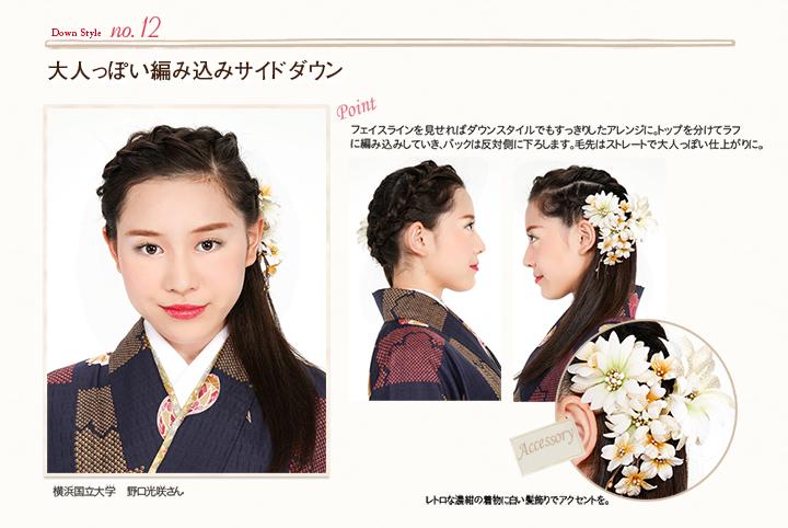 hair2015-12