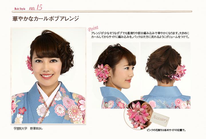 hair2015-15