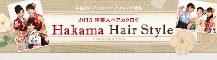 hair2015-title