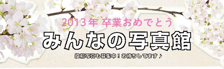 re_hbijin_みんな2013_01