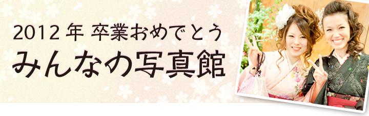 re_hbijin_みんな2012_01